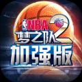 NBA梦之队2加强版