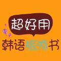 超好用韩语旅游书官方手机app下载 2.21.020