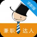 兼职达人求职端app官网版下载 V3.6.0