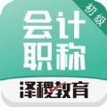 初级会计泽稷智题库app下载手机版 v1.1.5