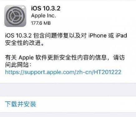 iOS10.3.2正式版描述文件下载 苹果iOS10.3.2正式版固件下载地址[图]