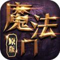 魔法门传说3官网安卓版游戏 v1.0
