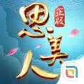 思美人ios手游官方版下载 v18.1.42