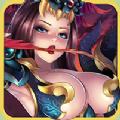 三国萌大奶游戏官方网站下载 v1.1.4