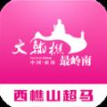 西樵山超马app官方下载安装 v1.2
