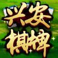 兴安棋牌官网正版下载 v1.0.4