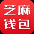 芝麻钱包app官方版下载 v2.3