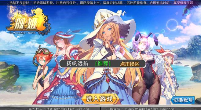 舰姬评测:美少女也能玩海战![多图]