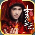 青云志3第三季手机游戏IOS苹果版 v1.0