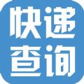 快递物流单号查询平台app免费下载 v3.0