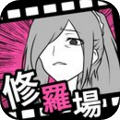 失恋回避游戏中文汉化版 v1.0