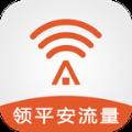 平安WiFi vip账号破解版下载安装 v1.0