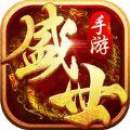 盛世荣耀手游官方正式版下载 v1.0