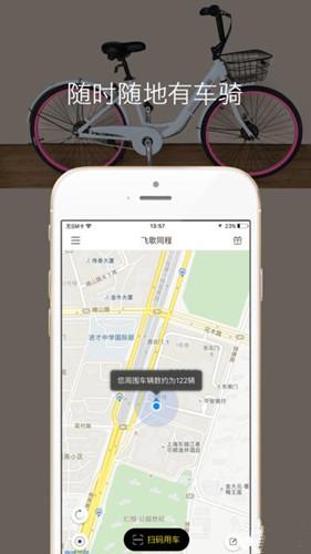飞歌共享自行车怎么解锁?飞歌共享自行车怎么还车[图]