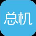 电信总机服务app客户端下载 v5.5.2