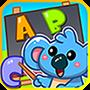 儿童宝宝学abc游戏手机版app客户端下载 v1.1.29