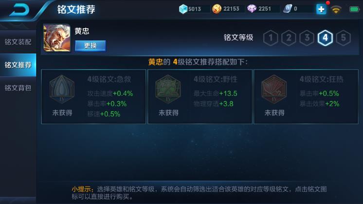 王者荣耀更新内容抢先看 王者荣耀新英雄 新皮肤大爆料 网侠手机游戏站