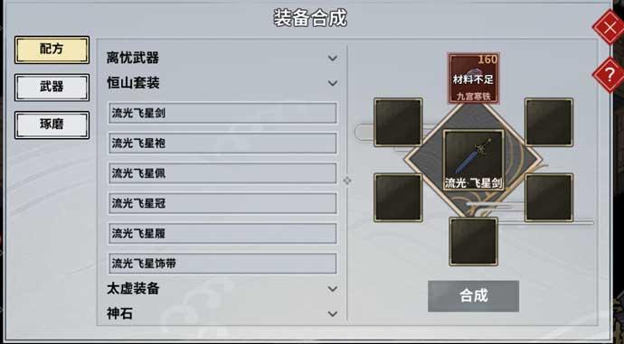 江湖X汉家江湖装备攻略  装备选择讲解[多图]