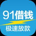91借钱官网版