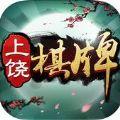 上饶同城棋牌下载官方手机版 v1.2.1