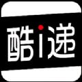 酷i递app手机版下载 V1.1