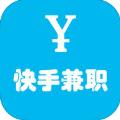 快手兼职官网app下载手机版 v1.0.0
