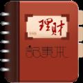 理财记事本app手机版下载 V17.5.3