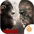 猩球崛起世界之战蜗牛官方IOS手机版 v1.0