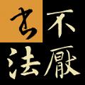 不厌书法碑帖集app手机版下载 v10.2.3