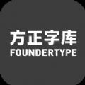 方正字库官网app手机版客户端下载 v1.2.0