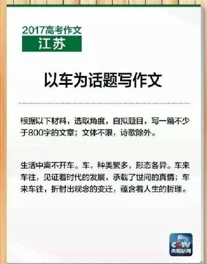 2017年江苏高考第一篇满分作文曝光?人生如路,快上车吧[图]