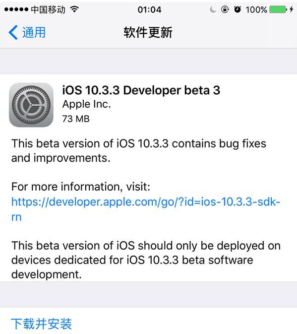 iOS10.3.3beta3描述文件下载 苹果iOS10.3.3beta3固件下载地址[图]