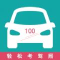 轻松考驾照app手机版下载 v1.2