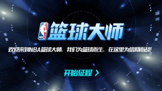 NBA篮球大师评测:成就不凡传奇[多图]