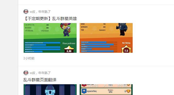 Brawl Stars有多少中文游戏名?Brawl Stars游戏名汇总[多图]