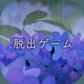 逃离避雨阁内购完整破解版 v1.0