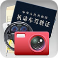 云脉驾照识别app官网版下载 v1.0.20170601