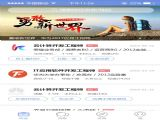 华为人才社区app官网版下载 v2.1.1