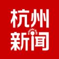 杭州新闻官网app手机版下载 v4.0