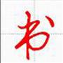 汉字与书法app手机版客户端下载 v9.3.2