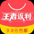 王者返利官网app下载软件 v1.0.0