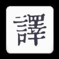 米舒翻译手机版app下载 v1.0