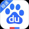 手机百度极速版app官网版下载 v2.5.0.10
