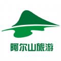 阿尔山旅游app下载手机版 v1.0.6