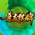 亲友棋牌3D麻将游戏官方网站下载 v1.3.028