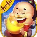 和和斗地主手机游戏正版下载 v1.0
