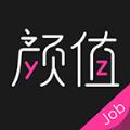 颜值招聘官网app软件下载安装 v2.2