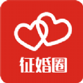 征婚圈官网版app下载安装 v1.1.46