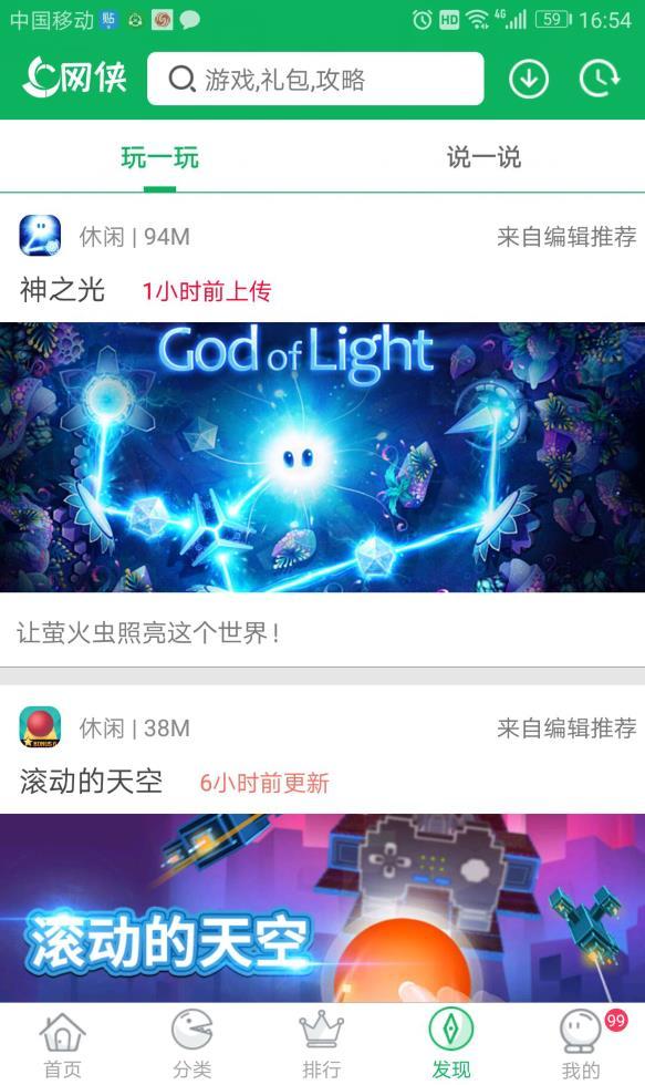 网侠手游宝1.1.1更新内容 说一说游戏集来袭[图]