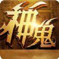 神鬼奇兵手机游戏官方网站 v1.0